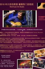 muchuan-guitar-flyer